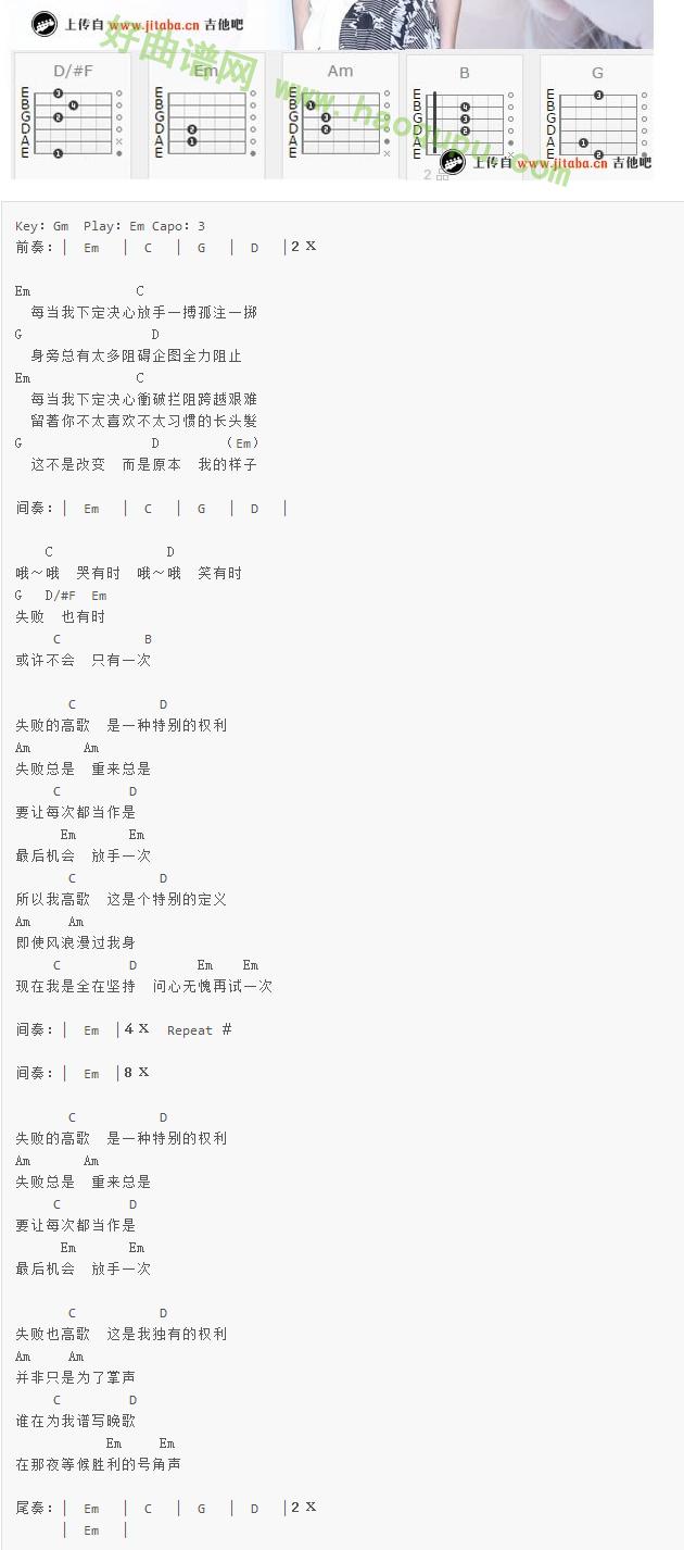 《失败的高歌》(张芸京演唱)吉他谱第1张