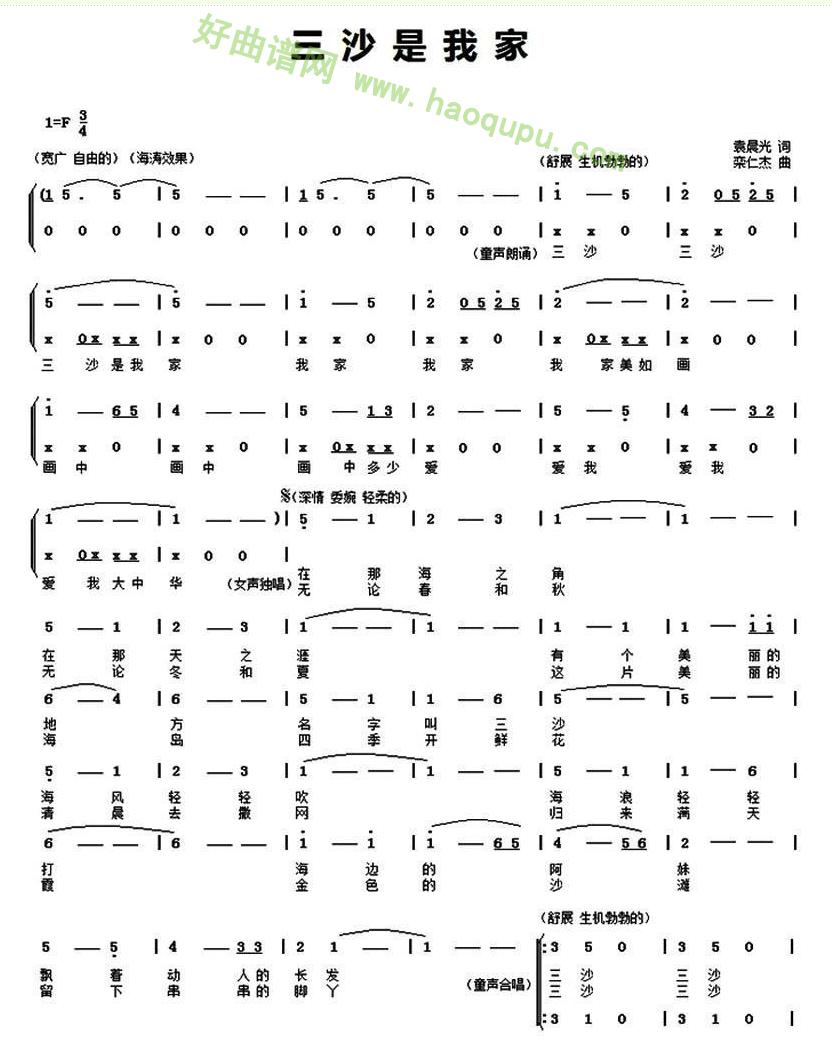 《三沙是我家》 合唱谱第1张