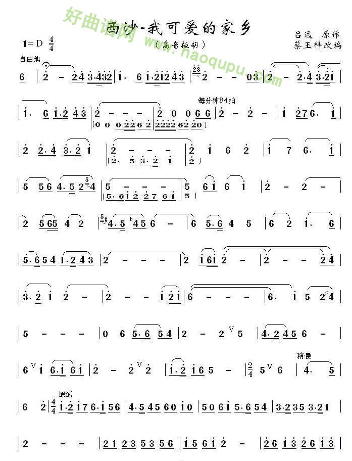 《西沙,我可爱的家乡》(高音板胡独奏曲)二胡曲谱第1张