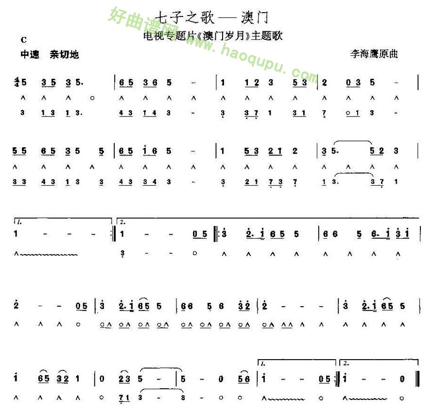 《七子之歌》(澳门)口琴简谱第1张