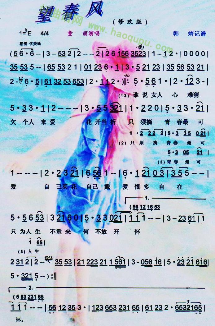 《望春风》(2013.3.29修改版)歌曲简谱第1张