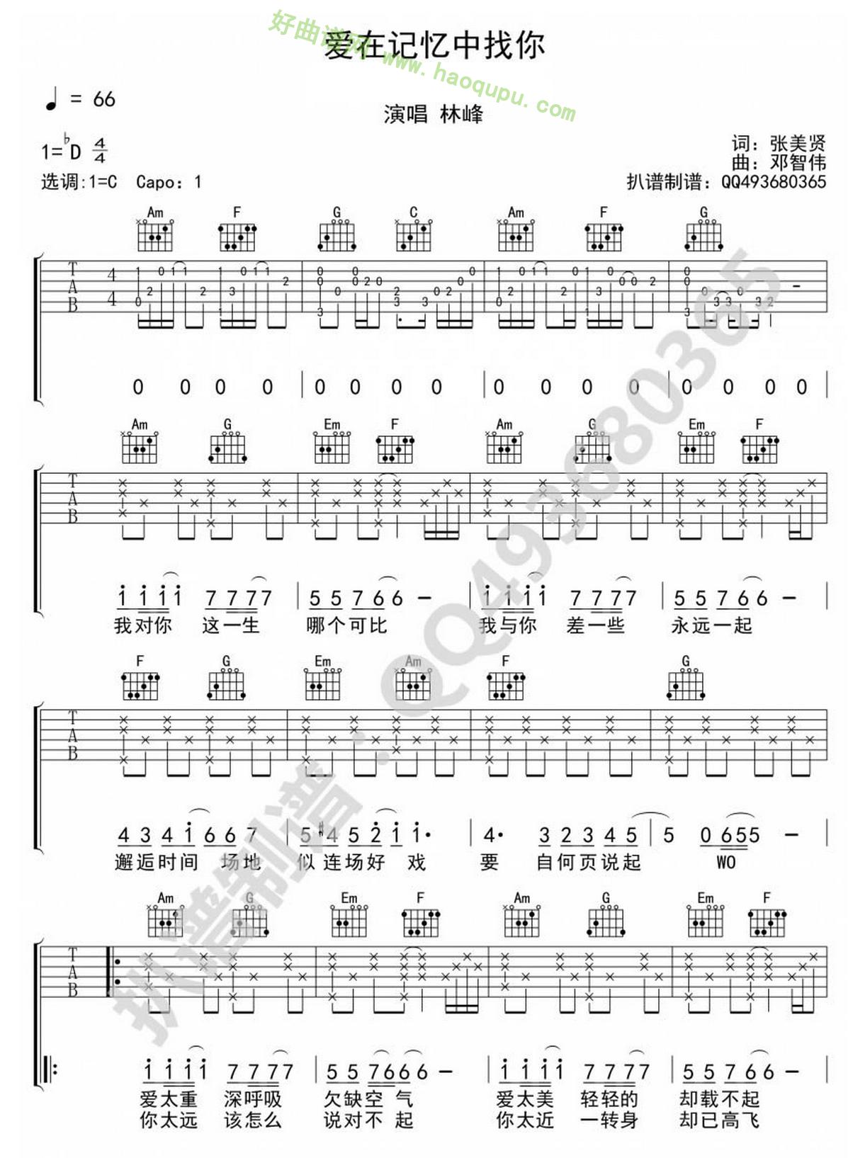 《爱在记忆中找你》(林峰演唱)吉他谱第1张