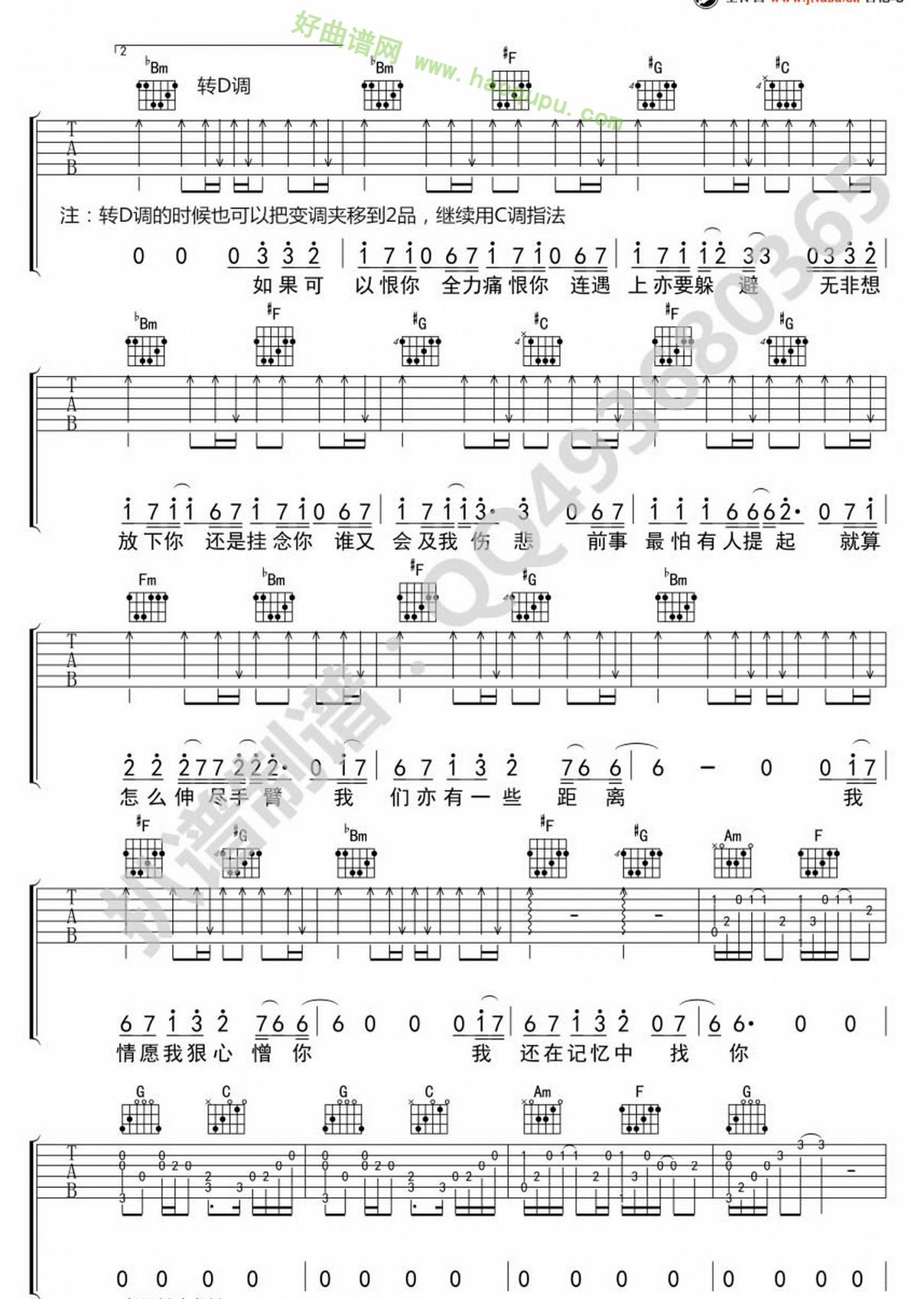 《爱在记忆中找你》(林峰演唱)吉他谱第3张