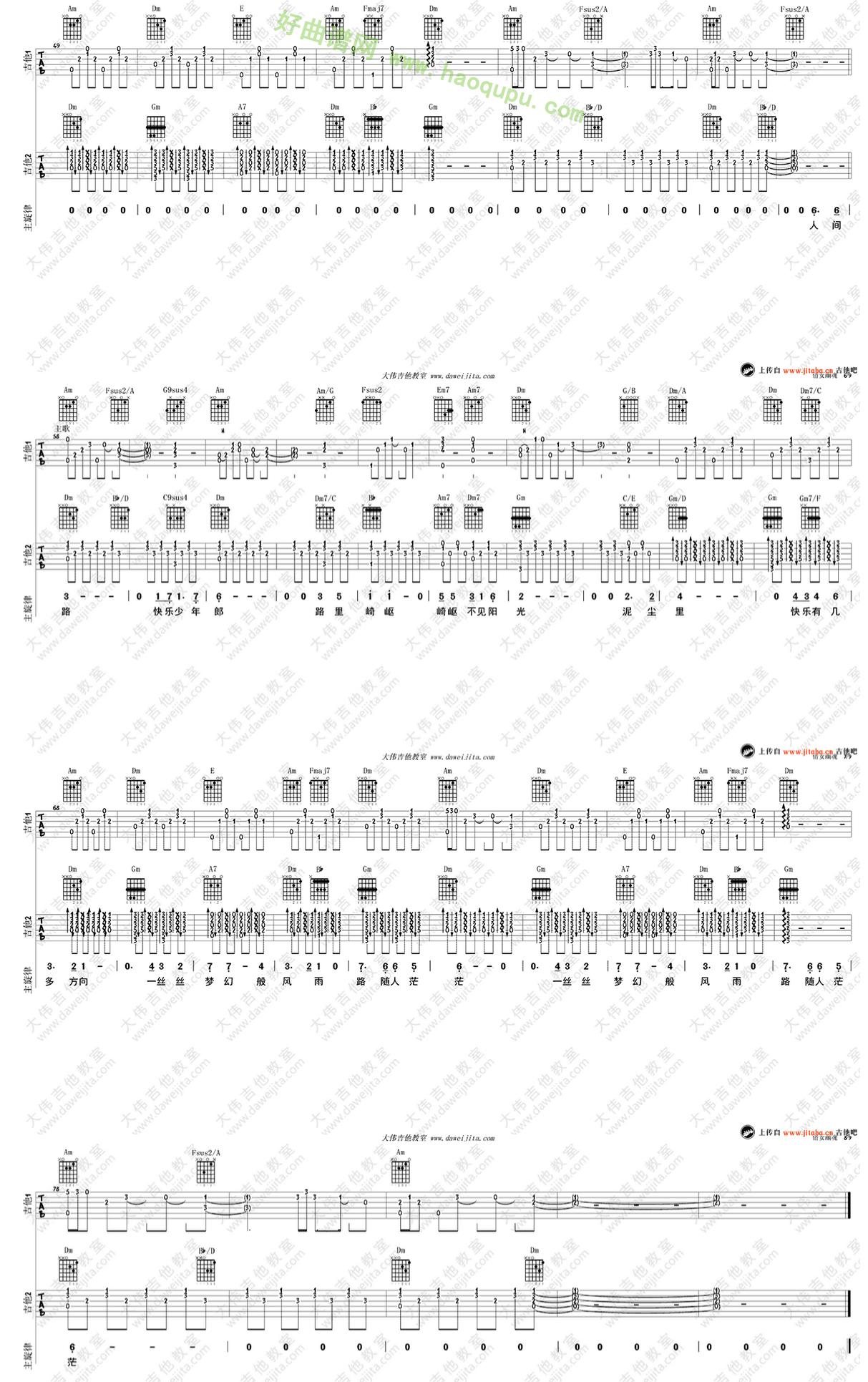 《倩女幽魂》(张国荣演唱)吉他谱第5张
