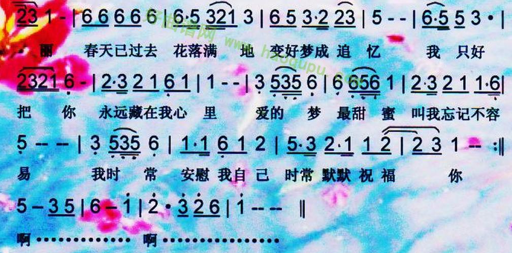 《落花如梦梦如花》(唐尼演唱)歌曲简谱第2张