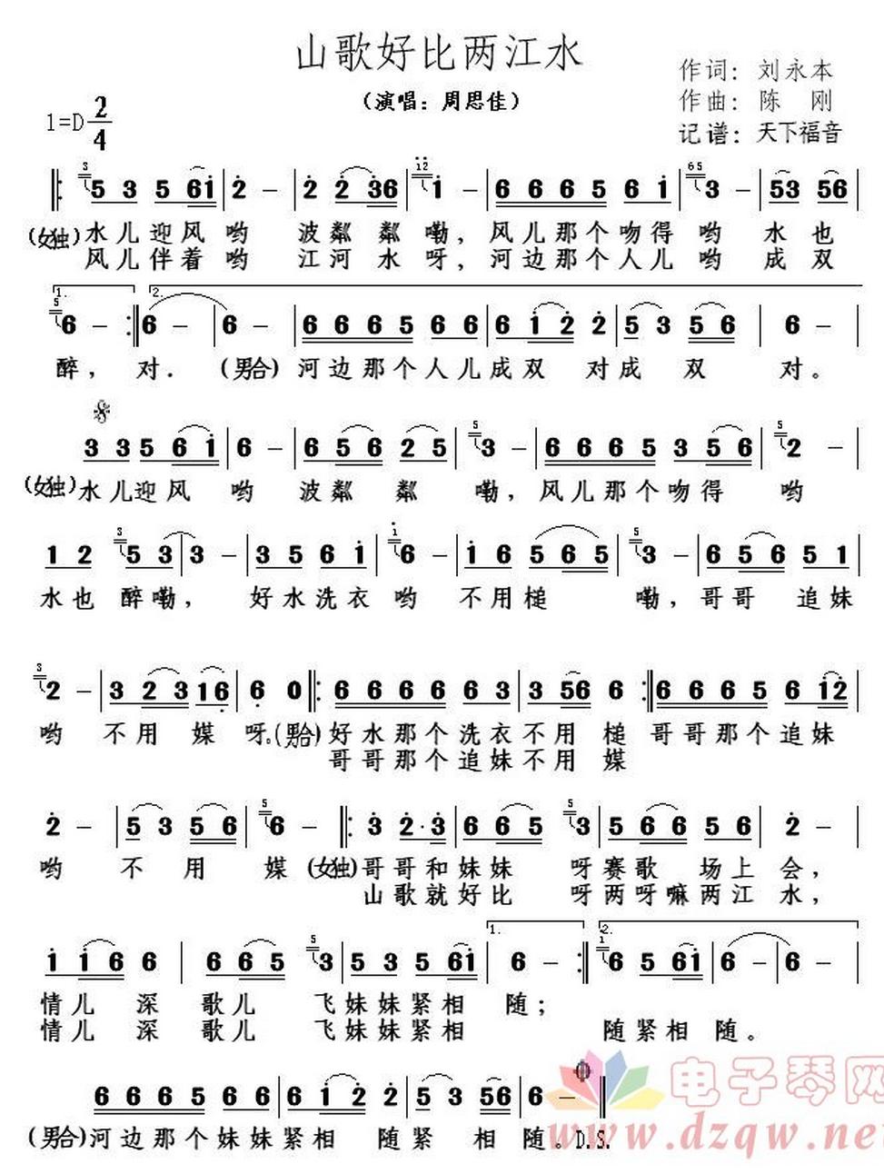 《歌好比两江水》 电子琴简谱第1张