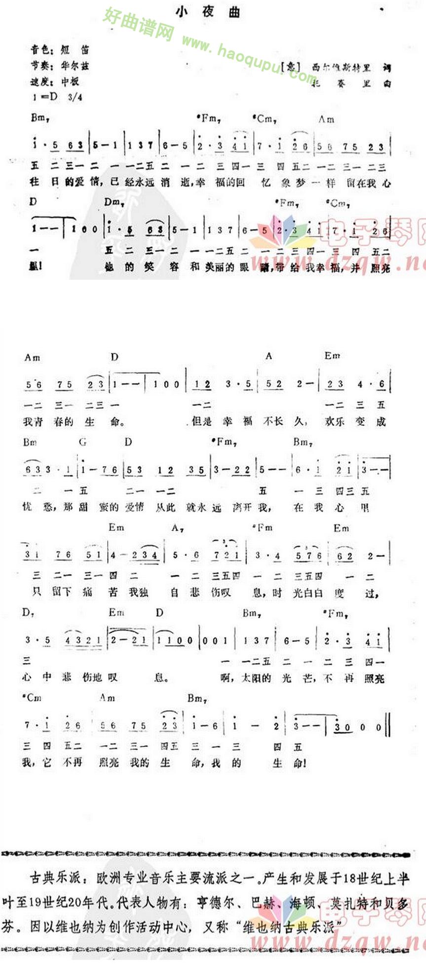 《小夜曲》 电子琴简谱第1张