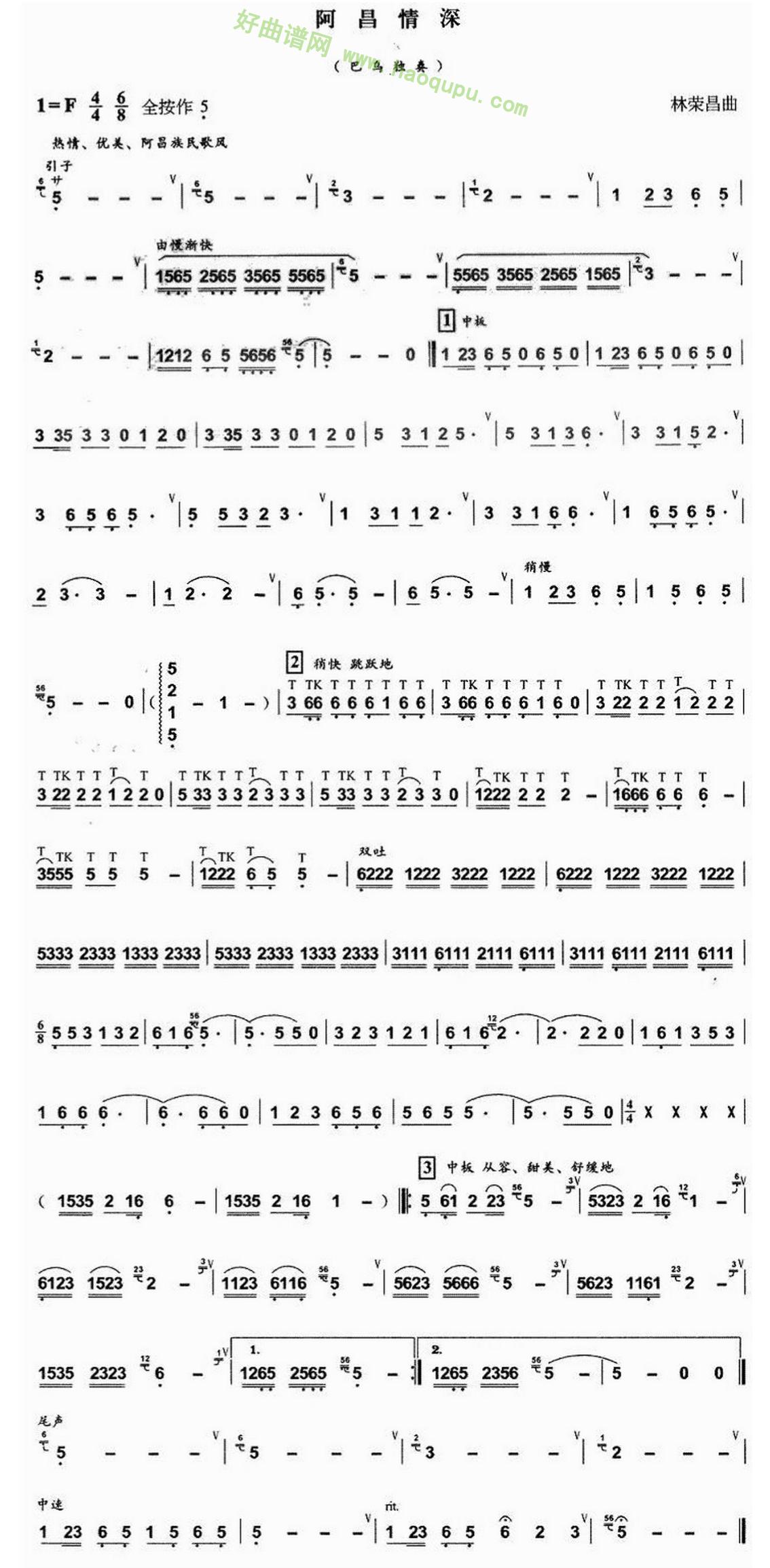 《阿昌情深》(葫芦丝谱)葫芦丝曲谱第1张