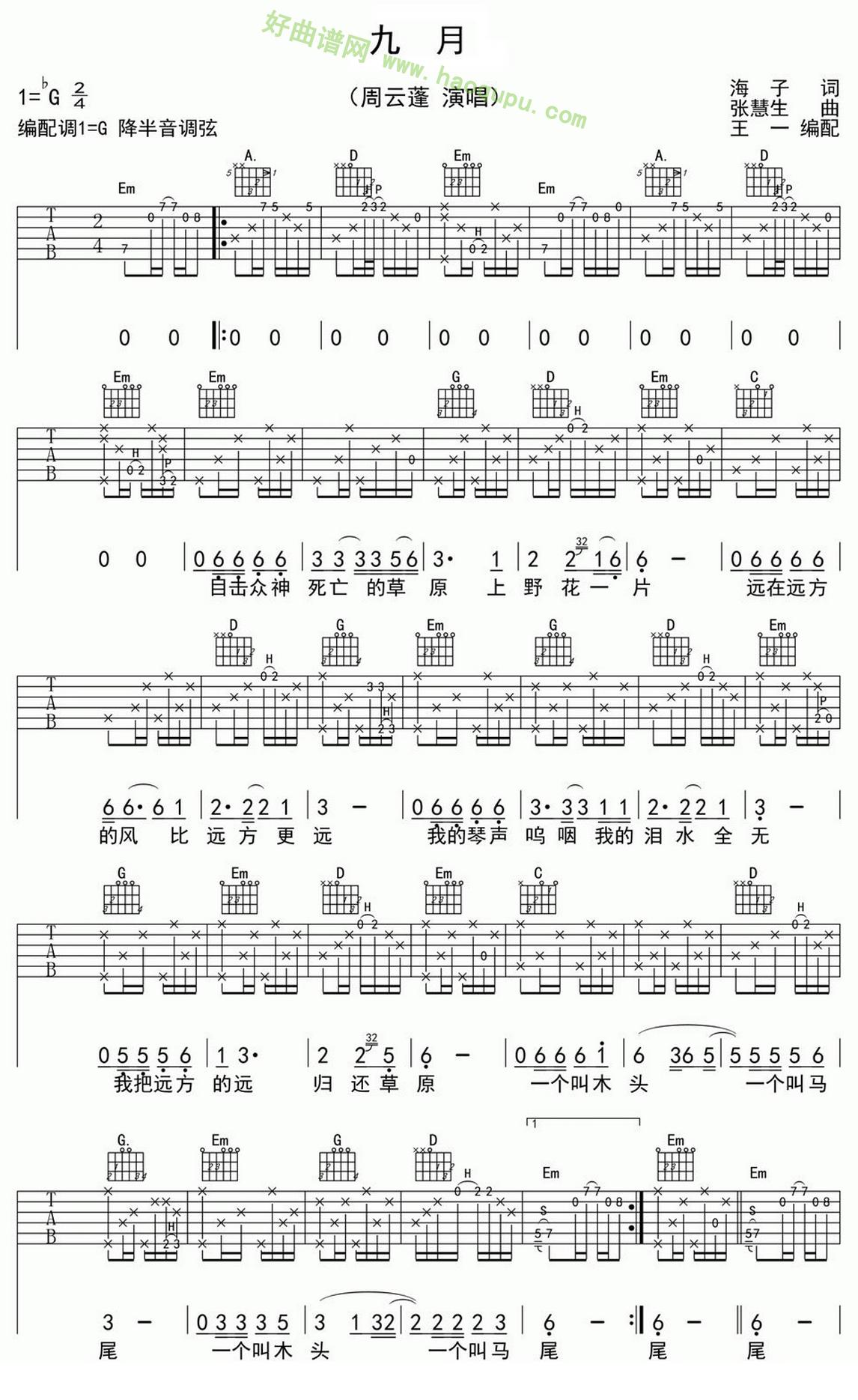 《九月》(杨山/周云蓬演唱)吉他谱第1张