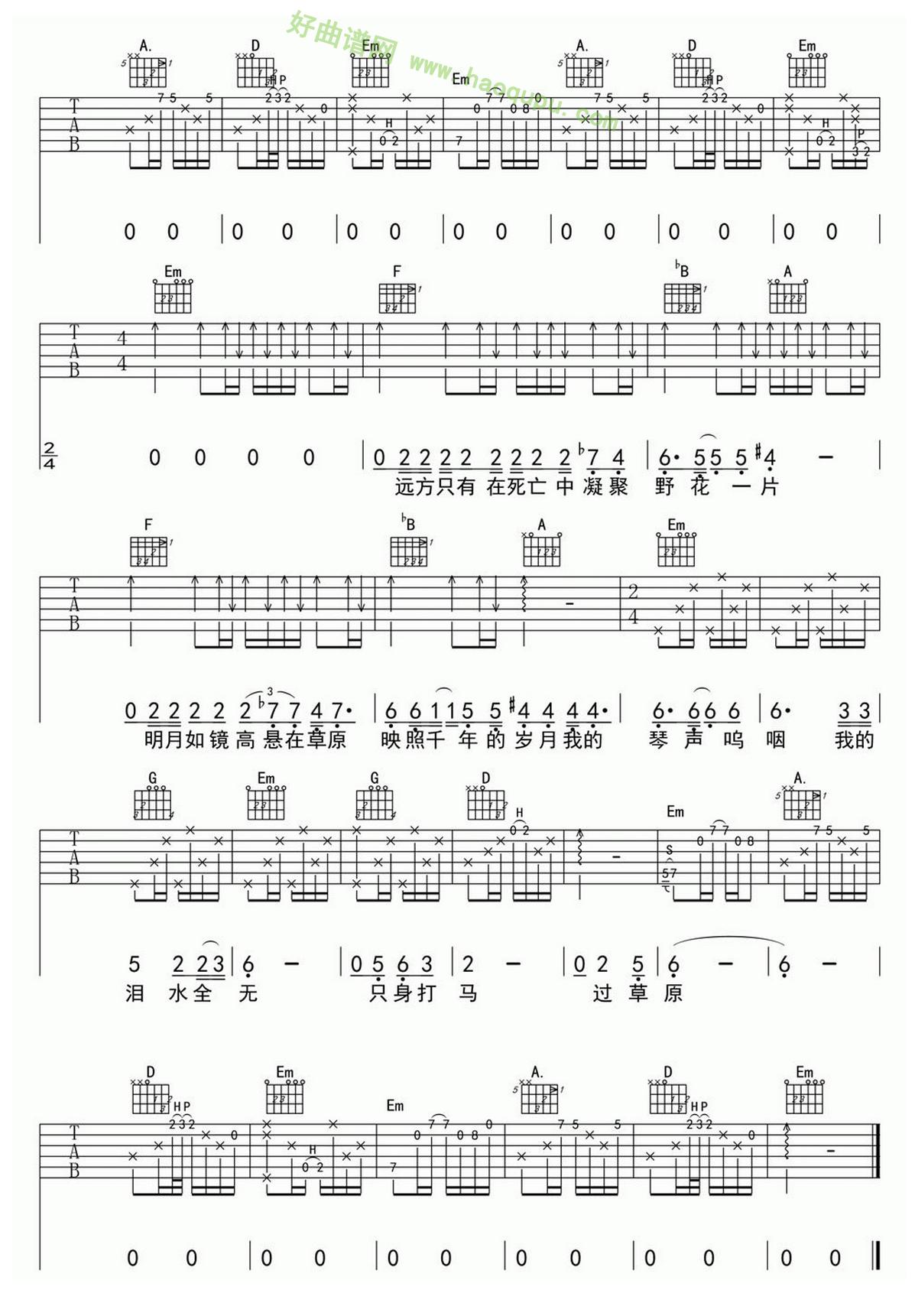 《九月》(杨山/周云蓬演唱)吉他谱第2张