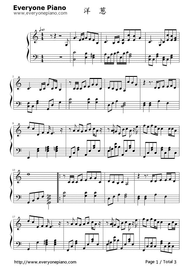 《洋葱》(杨宗纬演唱)钢琴谱第1张