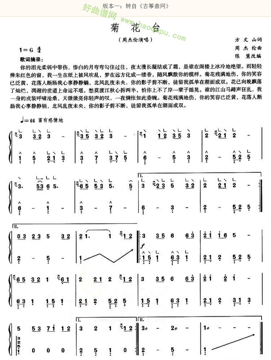《菊花台》 古筝曲谱第1张
