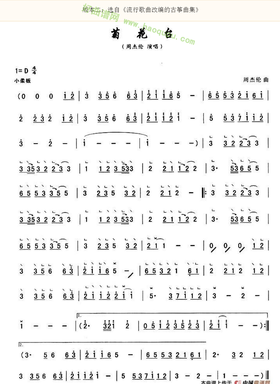 菊花台 古筝简谱 古筝曲谱 古筝指法 好曲谱网