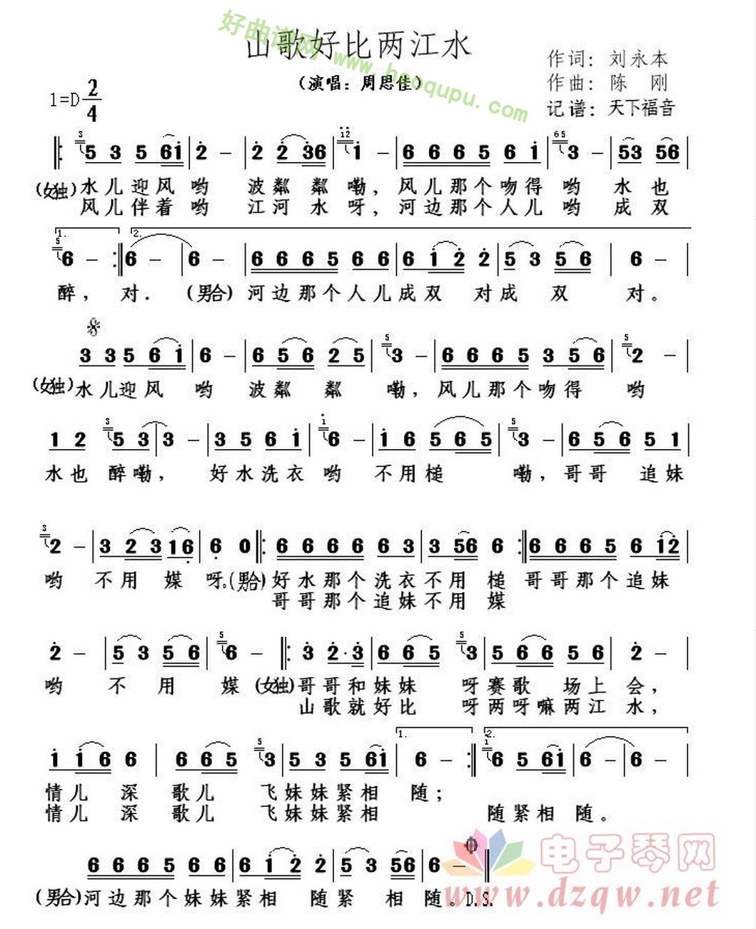 《山歌好比两江水》 电子琴简谱第1张