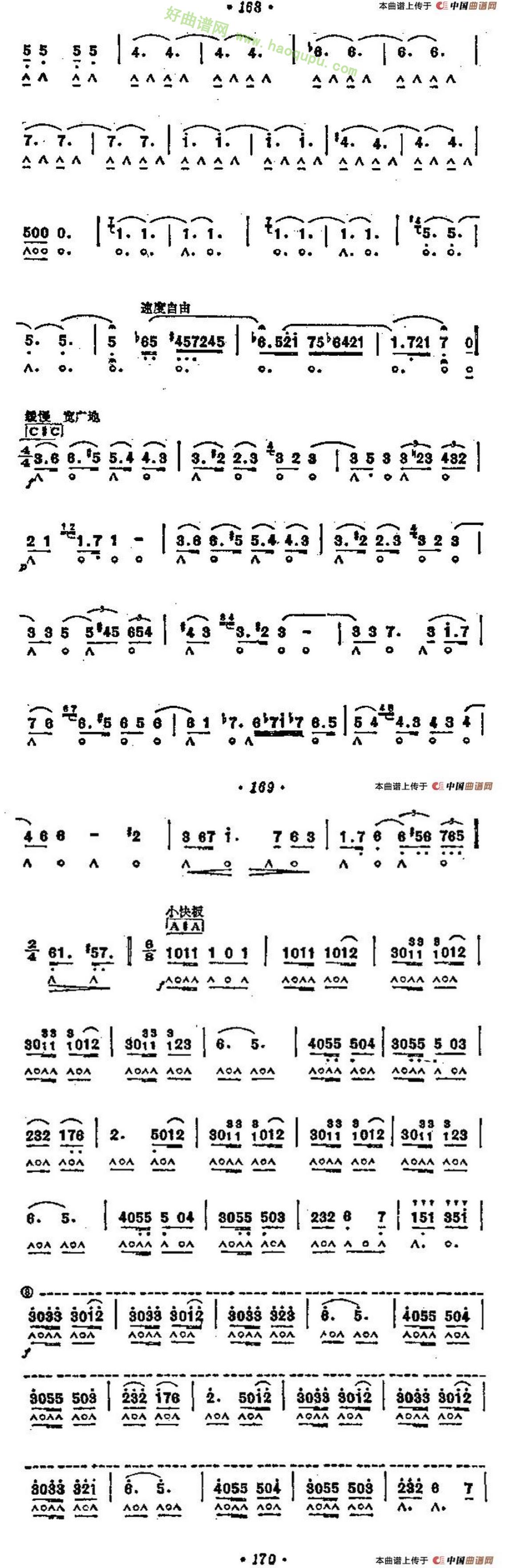 《轻骑兵序曲》 口琴简谱第3张