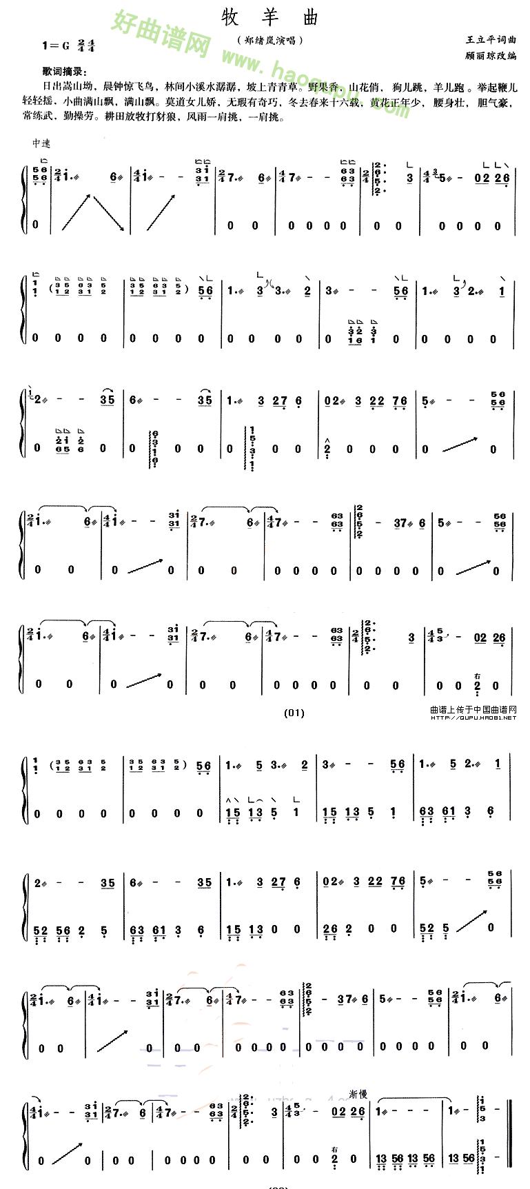 《牧羊曲》(电影《少林寺》插曲)古筝曲谱第1张