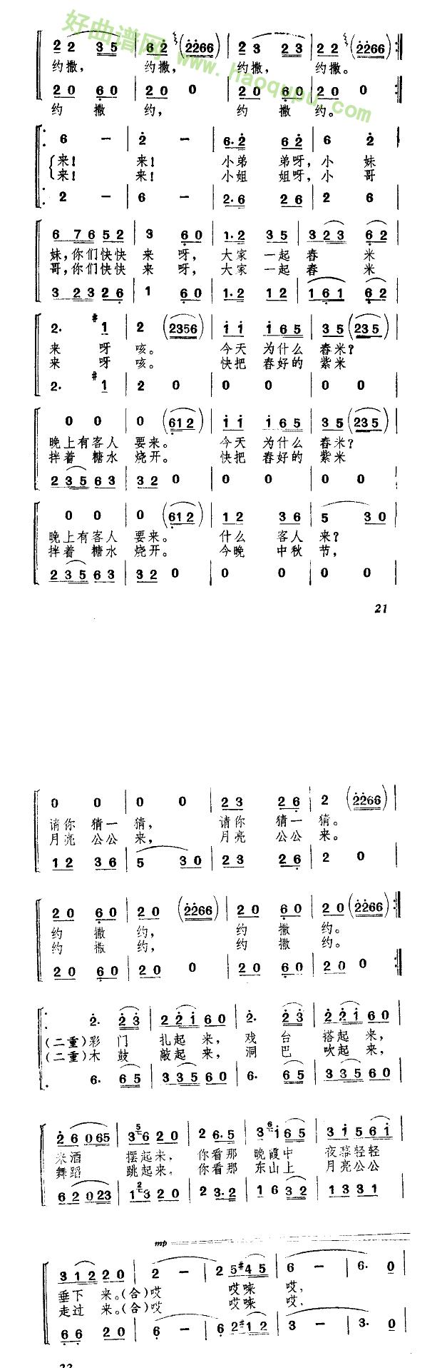 《景颇童谣》(童声合唱套曲)(简谱)合唱谱第3张