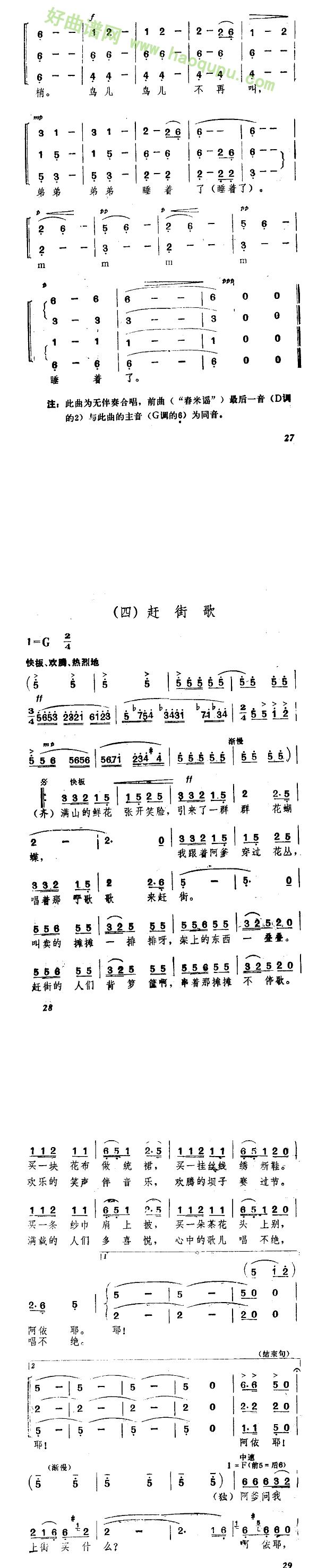 《景颇童谣》(童声合唱套曲)(简谱)合唱谱第6张